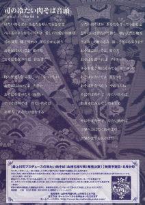 最上司 ニューシングル「司の冷たい肉そば音頭」8月1日リリース