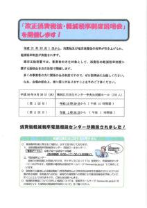 改正消費税法・軽減税率制度説明会