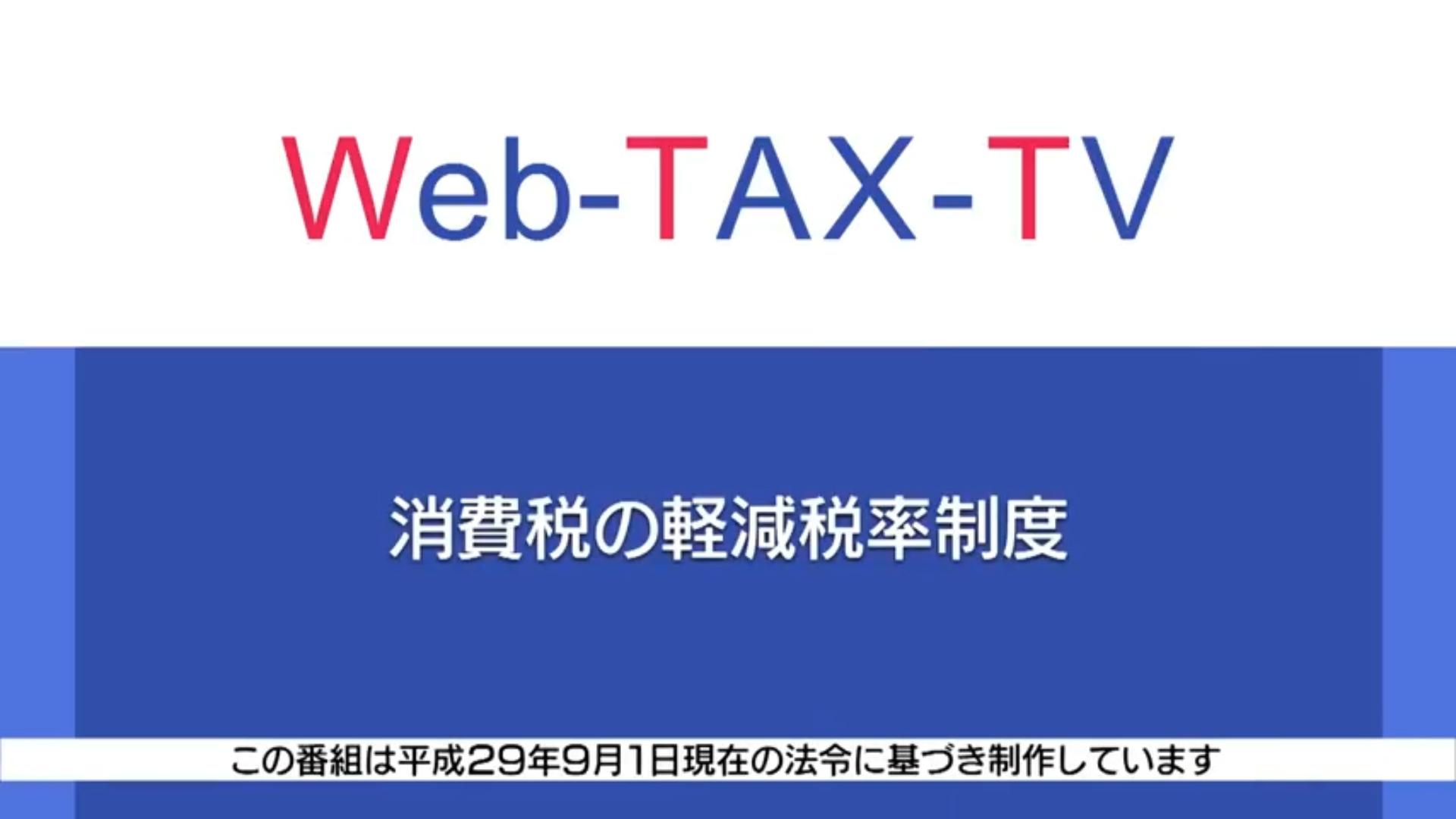 消費税の軽減税率制度解説ムービー