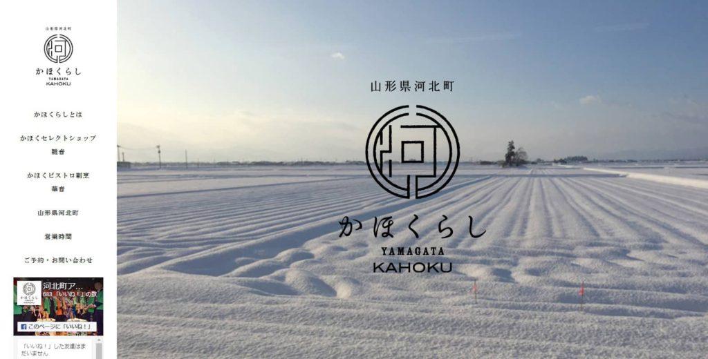 河北町アンテナショップ「かほくらし」公式サイトオープン