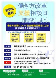 働き方改革支援相談会開催のお知らせ