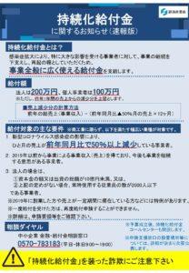 持続化給付金申請要領(速報版)のお知らせ