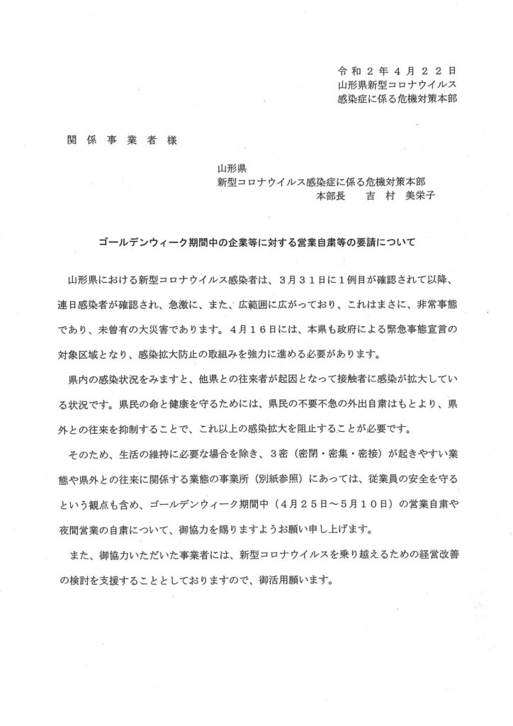 別紙1 県からの要請文