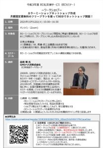 EC化支援セミナー等(10月開催分)のご案内